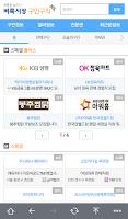 Screenshot of 벼룩시장 구인구직 – 지역, 업직종별 맞춤 취업 정보