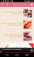Screenshot of خلطات لتوريد الشفاه بدون مكياج