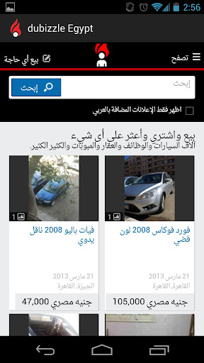 dubizzle-egypt-دوبيزل-مصر for android screenshot