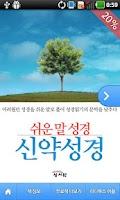 Screenshot of 쉬운말 성경 (신약) - 무료체험판
