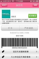 Screenshot of 愛逛街 - 行動購物比價搜尋&折扣會員卡管理