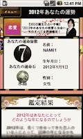 Screenshot of 4大鑑定士が断言!「2012年あなたの運勢」SPパック