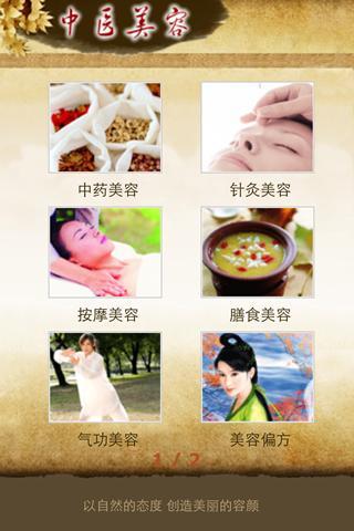 中医美容保健