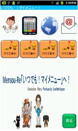 マイメニュー体験版2(いつでも!)