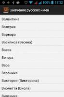 Screenshot of Значение русских имен