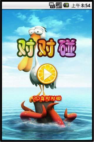 3D鳥對對碰(免费)