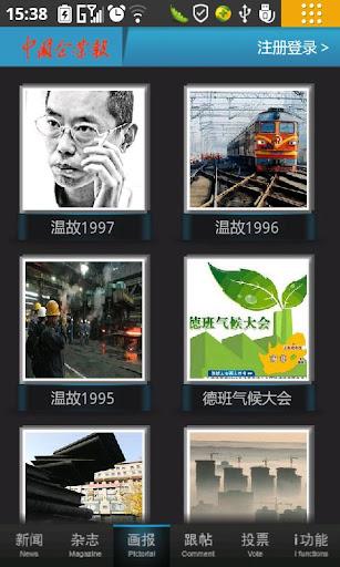 免費商業App|中国企业报|阿達玩APP