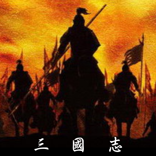 三國志 LOGO-APP點子