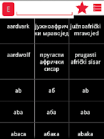 Screenshot of English Serbian Dictionary