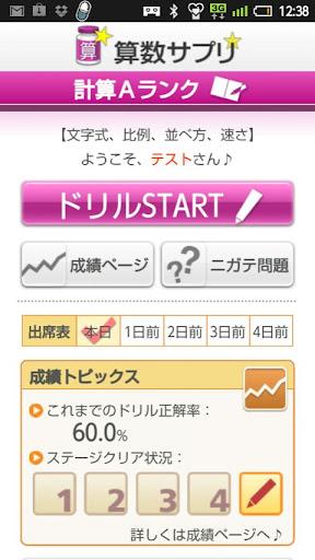 算数サプリ☆ 計算Aランク