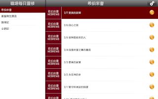 Screenshot of 職場每日靈修