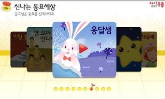 Screenshot of 차이홍 토비와 친구들