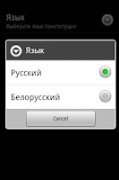 Screenshot of Конституция РБ