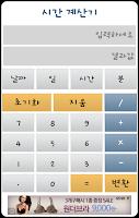 Screenshot of 시간계산기