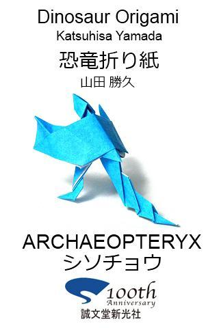恐竜折り紙14 【シソチョウ】