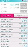 Screenshot of 소개팅 1위 - 큐피드(소중한 인연 찾기, 연애 시작)
