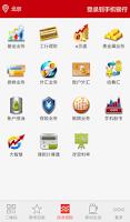 Screenshot of 工行手机银行