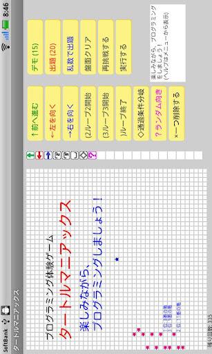 プログラミング体験ゲーム「タートルマニアックス」(フリー)