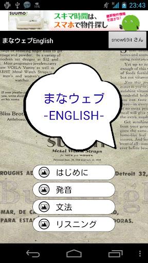 まなウェブ -ENGLISH-