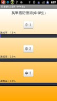 Screenshot of 英単語記憶術(中学生)