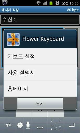 【免費通訊App】꽃잎한글(FlowerKeyboard) G.Bread-APP點子