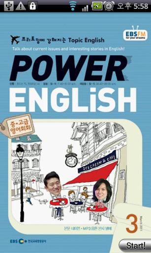 EBS FM Power English 3월