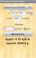 Screenshot of Timber Calculator