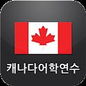 캐나다 어학연수 icon