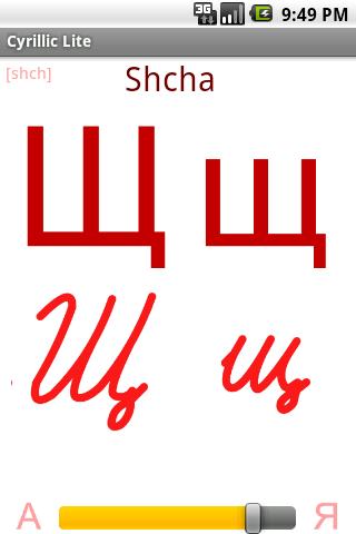 免費下載教育APP|Cyrillic Lite app開箱文|APP開箱王