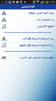 Screenshot of Aman Al Rajhi