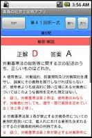 Screenshot of 真島の社労士合格アプリ