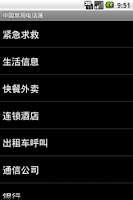 Screenshot of China Useful Numbers