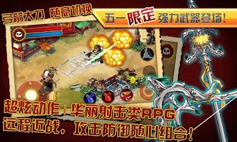 Screenshot of 熊貓大俠