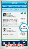 Screenshot of Good doctor online (haodf.com)