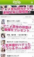 Screenshot of アニメ・声優・ラノベのニュースなら「ツイアニ」(無料)