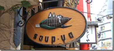 soup-ya