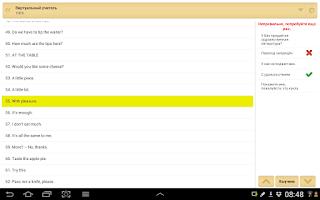 Screenshot of QuickTeacher Американский язык