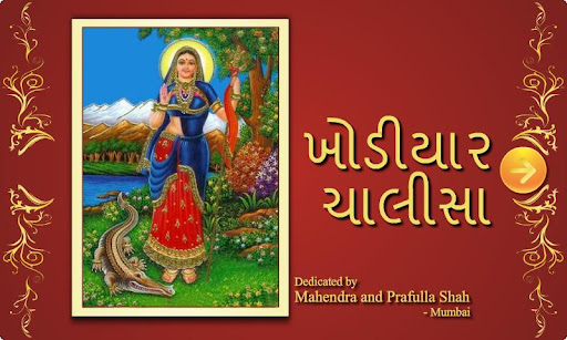 Khodiyar Chalisa