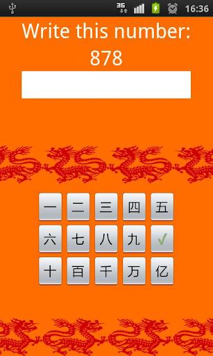 免費教育App|中文數字|阿達玩APP