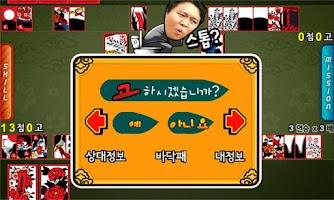 Screenshot of 김구라맞고3 스탠딩쇼