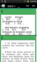 Screenshot of Super NWT Bible