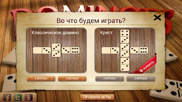Screenshot of Dominoes Elite