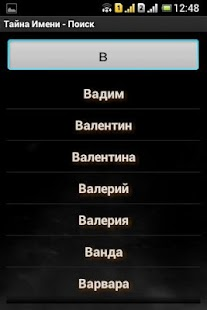 App Тайна Имени apk for kindle fire