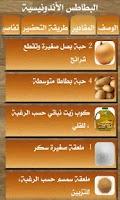 Screenshot of Wasfati 0 / وصفاتي 0