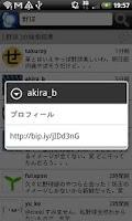 Screenshot of twitter検索君