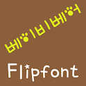 BRBabybear Korean FlipFont icon