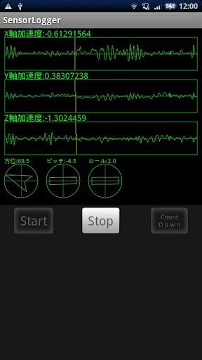 傳感器記錄儀