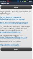 Screenshot of Αθλητικά Νέα