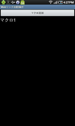 Webリンク自動操作