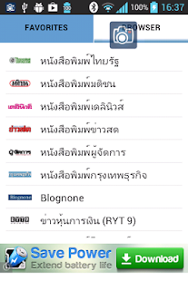 Thai Rapid News - screenshot